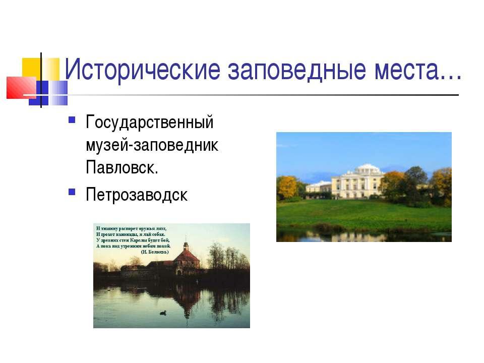 Исторические заповедные места… Государственный музей-заповедник Павловск. Пет...