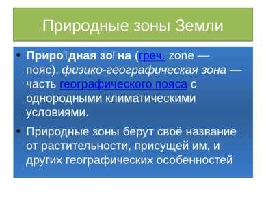 Природные зоны Земли Приро дная зо на(греч.zone— пояс),физико-географичес...