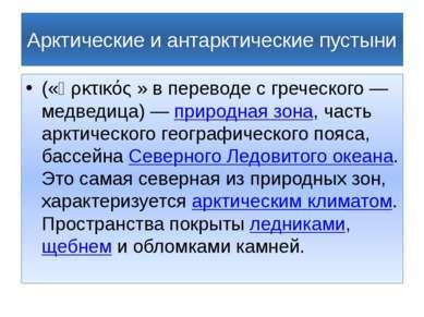 Арктические и антарктические пустыни («ἀρκτικός» в переводе с греческого— м...