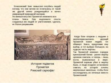 История подвигов Прометея Римский саркофаг Эсхиловский Зевс замыслил погубить...