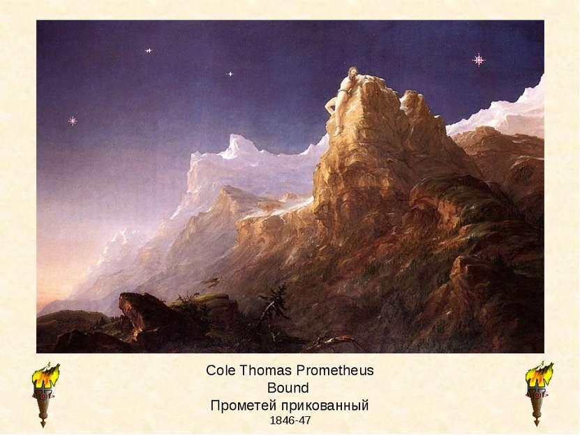 Cole Thomas Prometheus Bound Прометей прикованный 1846-47