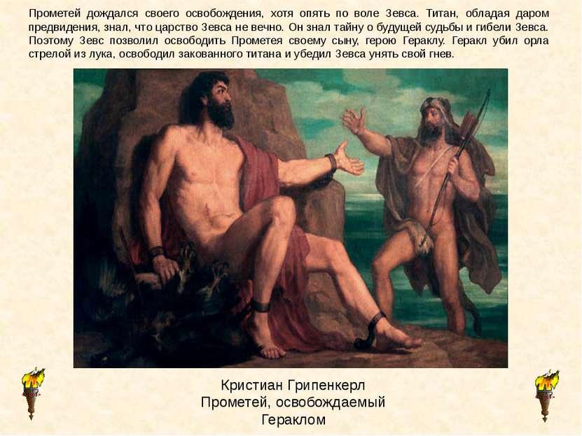 Кристиан Грипенкерл Прометей, освобождаемый Гераклом Прометей дождался своего...