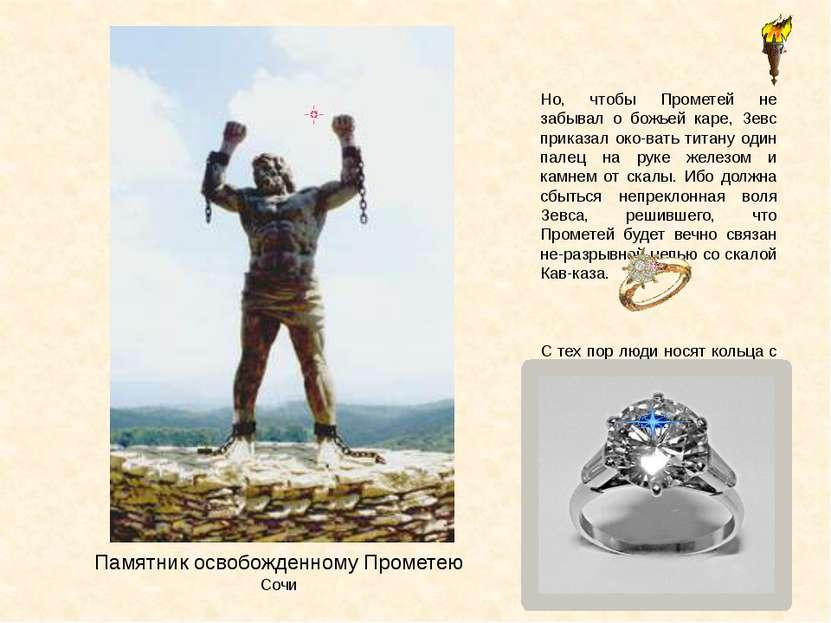 Памятник освобожденному Прометею Сочи Но, чтобы Прометей не забывал о божьей ...