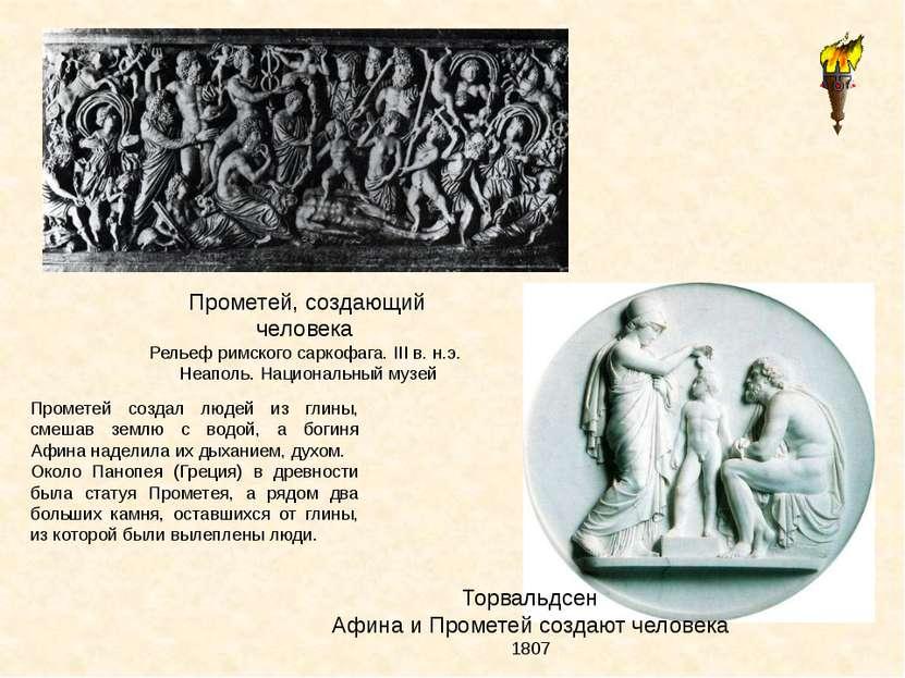 Прометей, создающий человека Рельеф римского саркофага. III в. н.э. Неаполь. ...