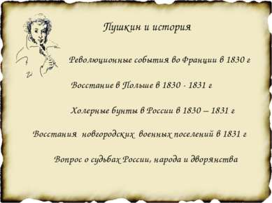 Пушкин и история Революционные события во Франции в 1830 г Восстание в Польше...