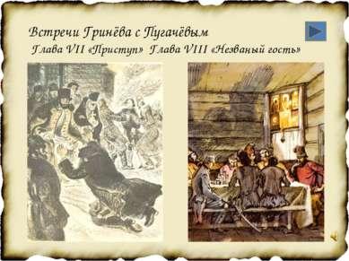 Встречи Гринёва с Пугачёвым Глава VII «Приступ» Глава VIII «Незваный гость»