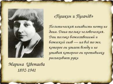 «Пушкин и Пугачёв» Политическая ненависть поэту не дана. Дана только человече...