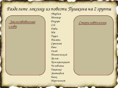 Разделите лексику из повести Пушкина на 2 группы Гвардия Ментор Рекрут Сей Да...
