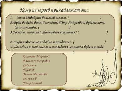 Кому из героев принадлежат эти слова Этот Швабрин большой шельм. ( ) 2. Буди ...