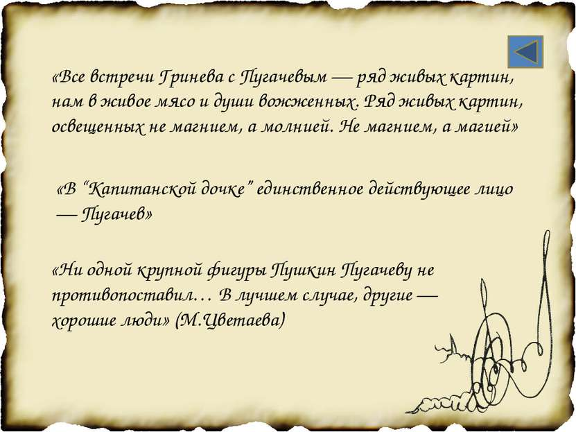 Литература 1) Пушкин А.С. «Капитанская дочка» Лениздат 1972 2) Смольников И.Ф...