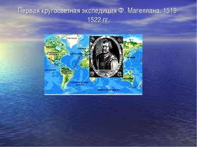 Первая кругосветная экспедиция Ф. Магеллана. 1519-1522 гг.