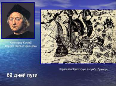 69 дней пути Христофор Колумб. Портрет работы Гирландайо. Каравеллы Христофор...