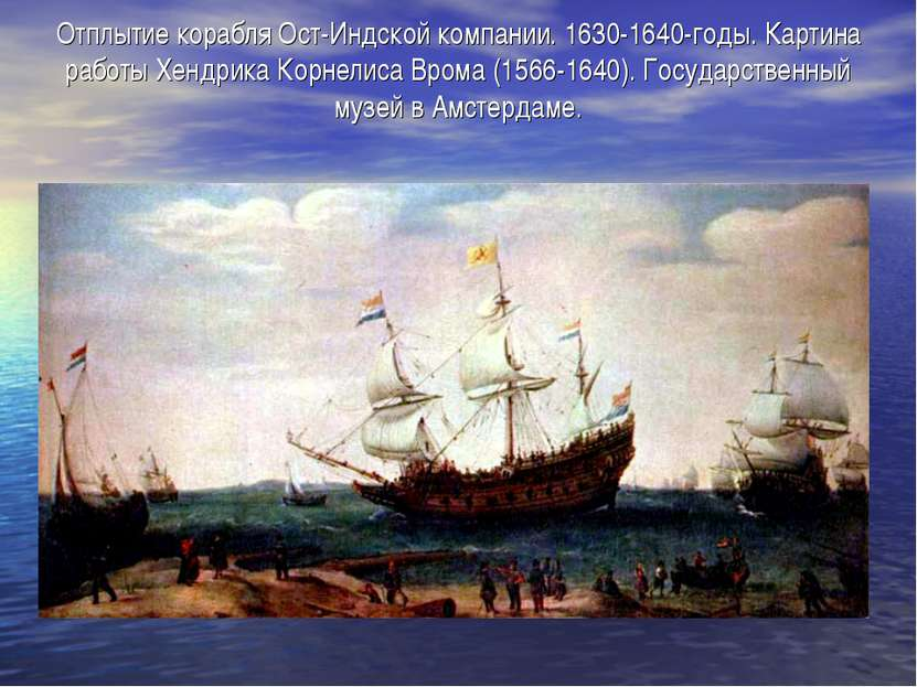 Отплытие корабля Ост-Индской компании. 1630-1640-годы. Картина работы Хендрик...