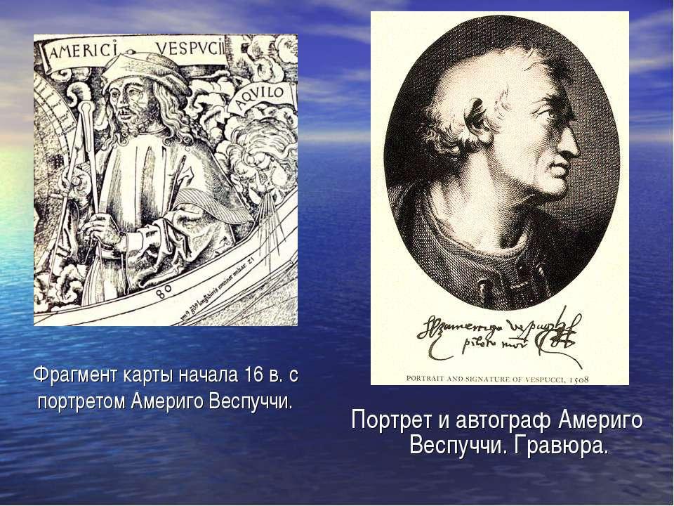 Фрагмент карты начала 16 в. с портретом Америго Веспуччи. Портрет и автограф ...