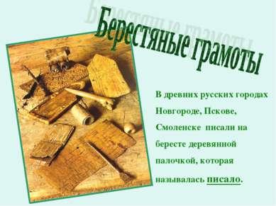 В древних русских городах Новгороде, Пскове, Смоленске писали на бересте дере...