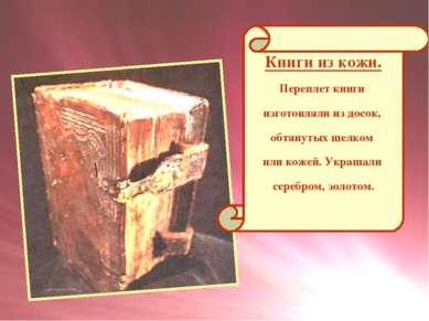 Книги из кожи. Переплет книги изготовляли из досок, обтянутых шелком или коже...