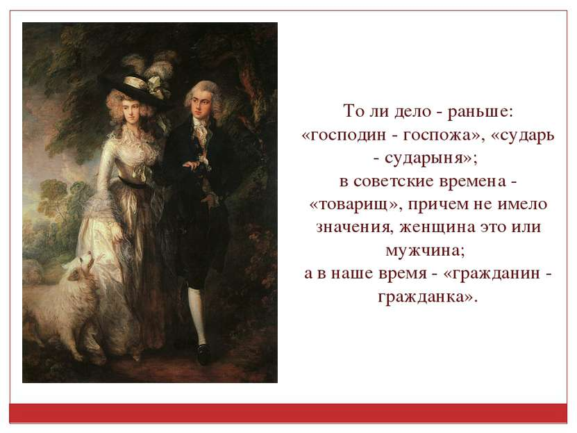 То ли дело - раньше: «господин - госпожа», «сударь - сударыня»; в советские в...