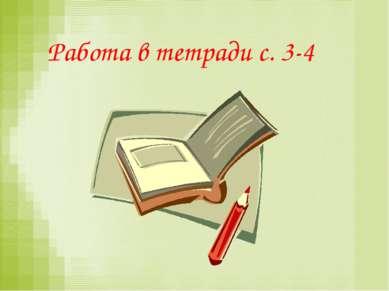 Работа в тетради с. 3-4