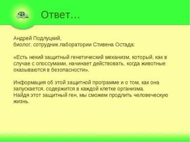 Ответ… Андрей Подлуцкий, биолог, сотрудник лаборатории Стивена Остада: «Есть ...