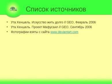 Список источников Ута Хеншель. Искусство жить долго // GЕО, Февраль 2006 Ута ...