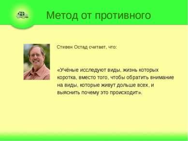 Метод от противного Стивен Остад считает, что: «Учёные исследуют виды, жизнь ...