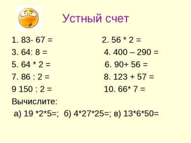 Устный счет 1. 83- 67 = 2. 56 * 2 = 3. 64: 8 = 4. 400 – 290 = 5. 64 * 2 = 6. ...