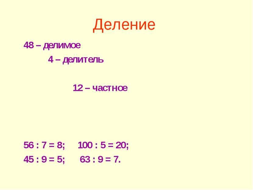 Деление 48 – делимое 4 – делитель 12 – частное 56 : 7 = 8; 100 : 5 = 20; 45 :...