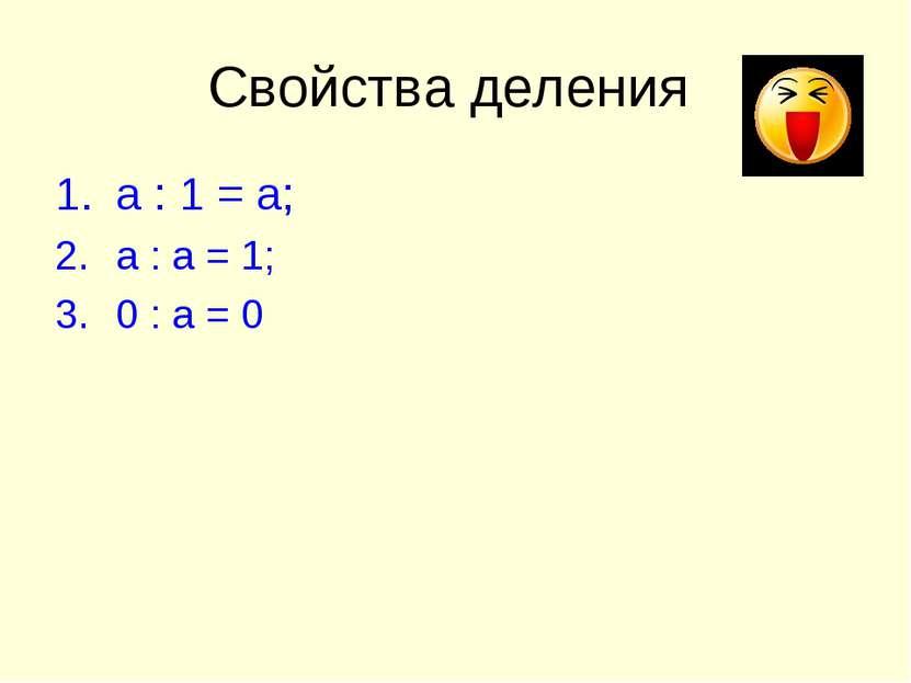 Свойства деления а : 1 = а; а : а = 1; 0 : а = 0
