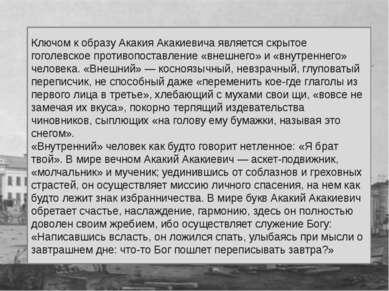 Ключом к образу Акакия Акакиевича является скрытое гоголевское противопоставл...