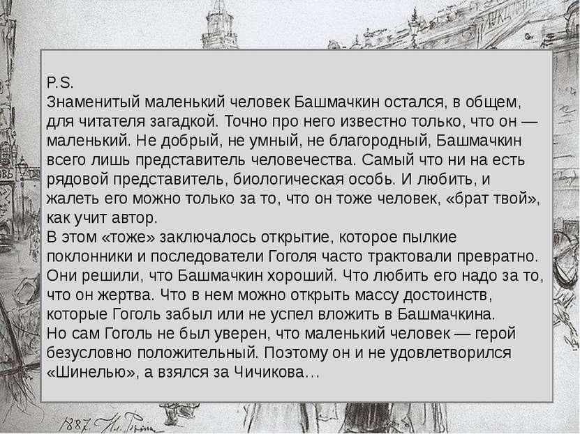 P.S. Знаменитый маленький человек Башмачкин остался, в общем, для читателя за...