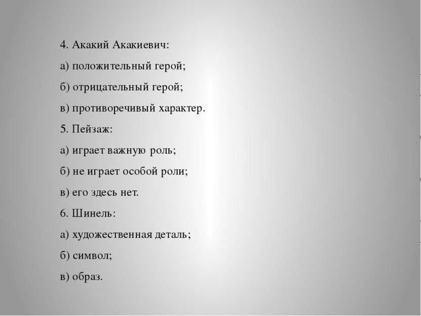 4. Акакий Акакиевич: а) положительный герой; б) отрицательный герой; в) проти...