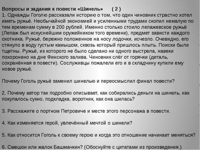 Вопросы и задания к повести «Шинель» ( 2 ) 1.Однажды Гоголю рассказали истор...