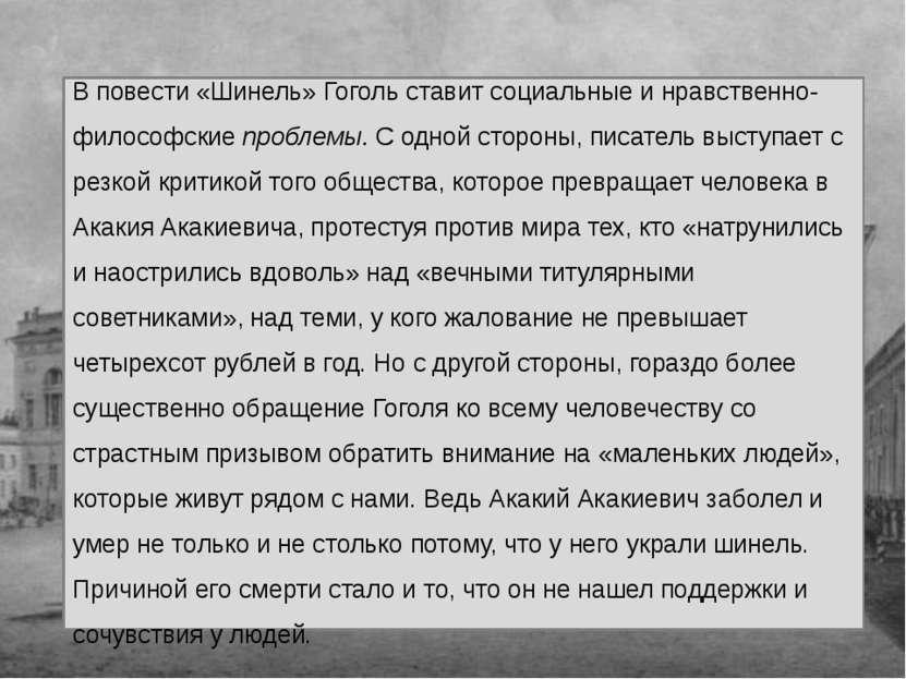 В повести «Шинель» Гоголь ставит социальные и нравственно-философские проблем...