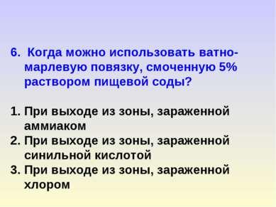 6. Когда можно использовать ватно-марлевую повязку, смоченную 5% раствором пи...