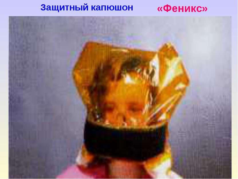 «Феникс» Защитный капюшон