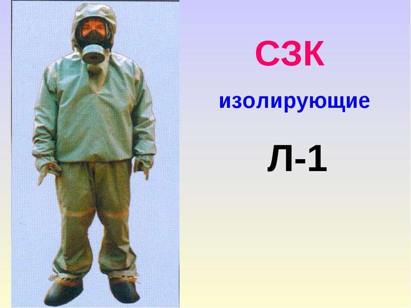 СЗК изолирующие Л-1