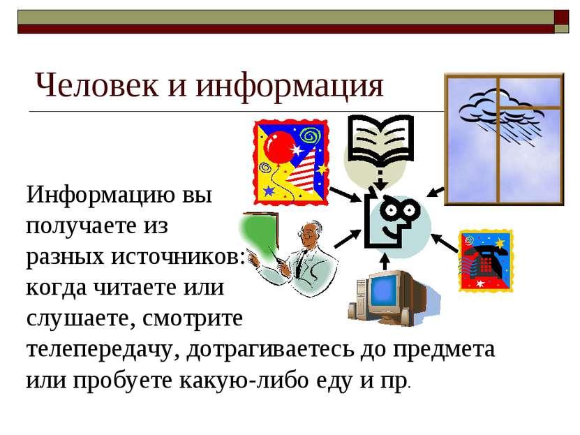 Человек и информация Информацию вы получаете из разных источников: когда чита...