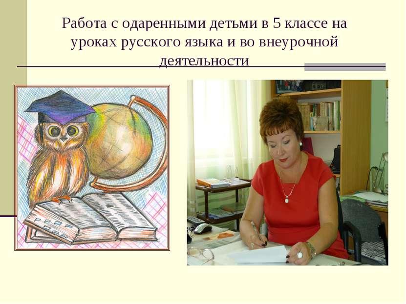 Работа с одаренными детьми в 5 классе на уроках русского языка и во внеурочно...
