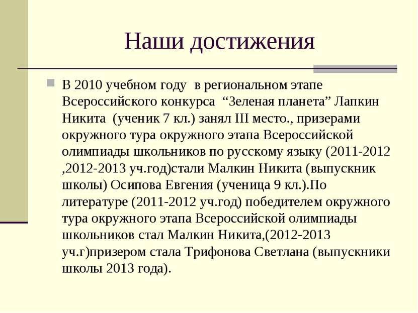 Наши достижения В 2010 учебном году в региональном этапе Всероссийского конку...