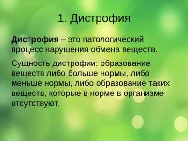 1. Дистрофия Дистрофия – это патологический процесс нарушения обмена веществ....