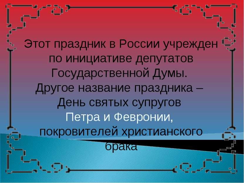 Этот праздник в России учрежден по инициативе депутатов Государственной Думы....