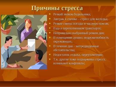 Причины стресса Резкий звонок будильника; Завтрак в спешке – стресс для желуд...