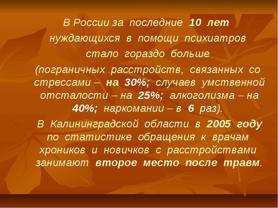 В России за последние 10 лет нуждающихся в помощи психиатров стало гораздо бо...