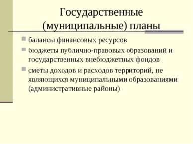 Государственные (муниципальные) планы балансы финансовых ресурсов бюджеты пуб...