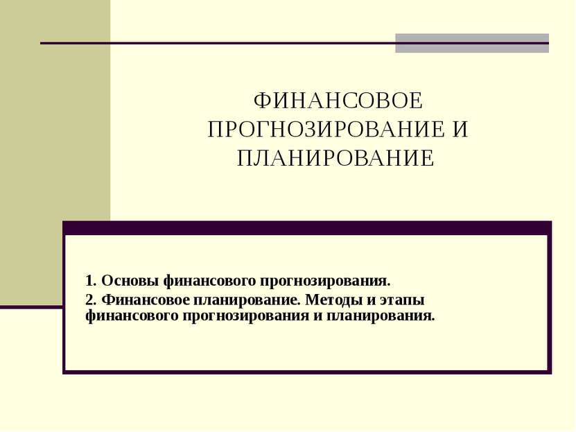ФИНАНСОВОЕ ПРОГНОЗИРОВАНИЕ И ПЛАНИРОВАНИЕ 1. Основы финансового прогнозирован...