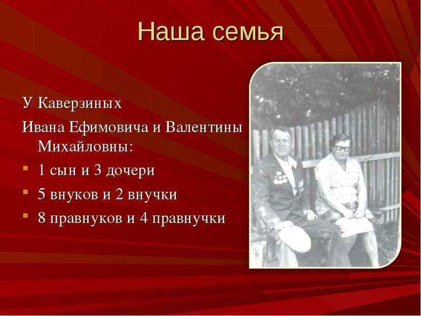 Наша семья У Каверзиных Ивана Ефимовича и Валентины Михайловны: 1 сын и 3 доч...