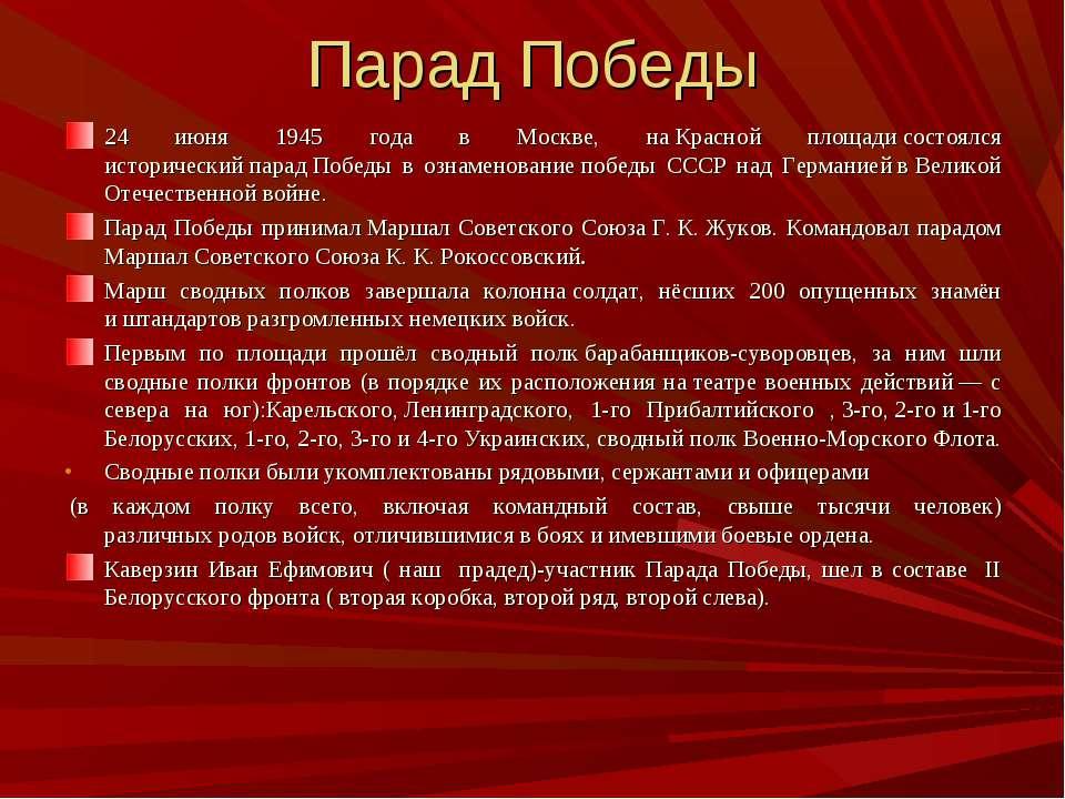 Парад Победы 24 июня 1945 года в Москве, наКрасной площадисостоялся историч...