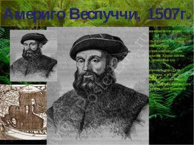 Америго Веспуччи, 1507г. Америго принимал участие в снаряжении экспедиций Кол...