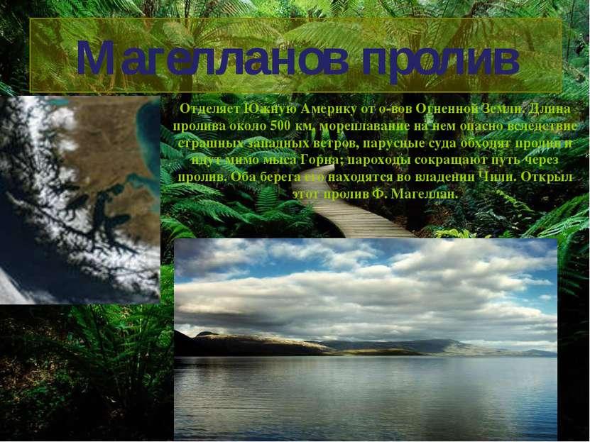 Магелланов пролив Отделяет Южную Америку от о-вов Огненной Земли. Длина проли...