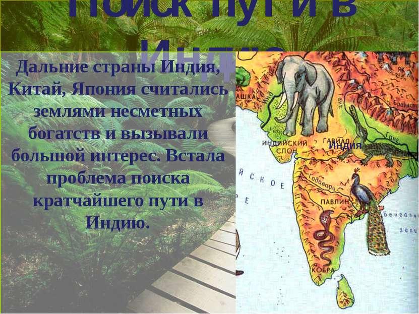 Поиск пути в Индию Дальние страны Индия, Китай, Япония считались землями несм...
